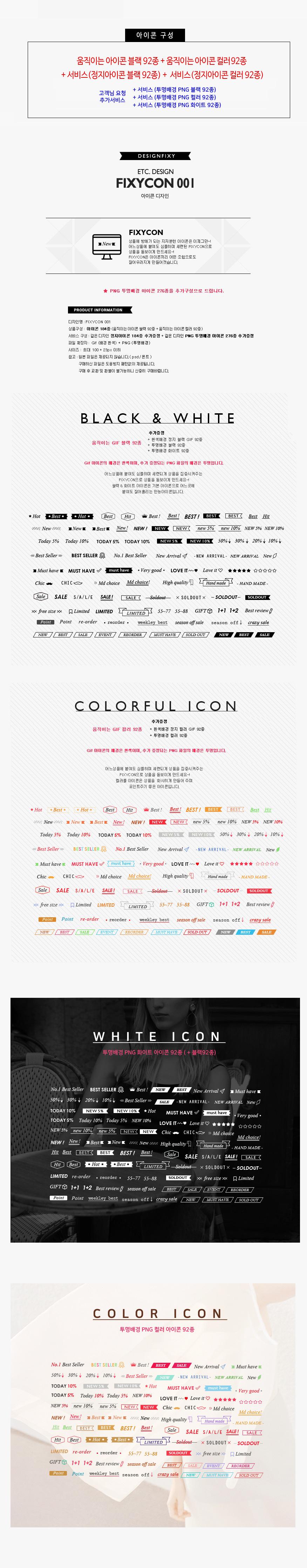 디자인픽시 아이콘 : FIXYCON 입니다